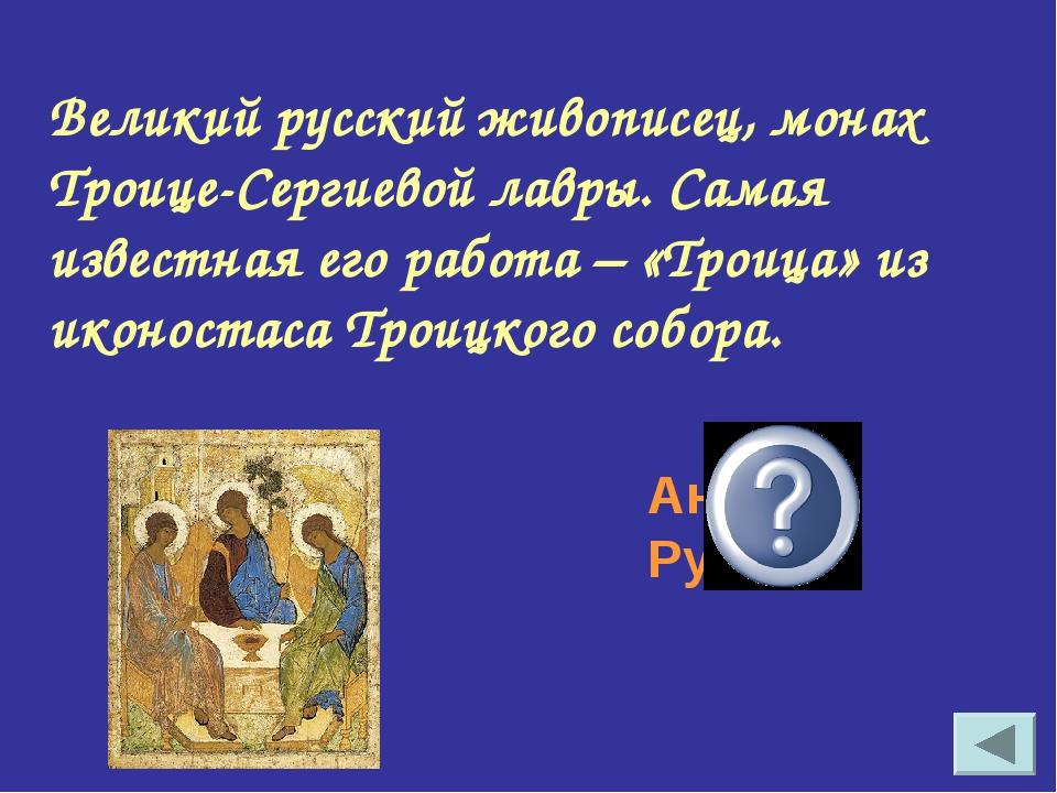 Великий русский живописец, монах Троице-Сергиевой лавры. Самая известная его...