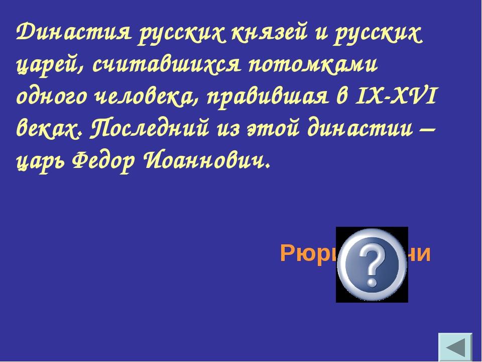 Династия русских князей и русских царей, считавшихся потомками одного человек...