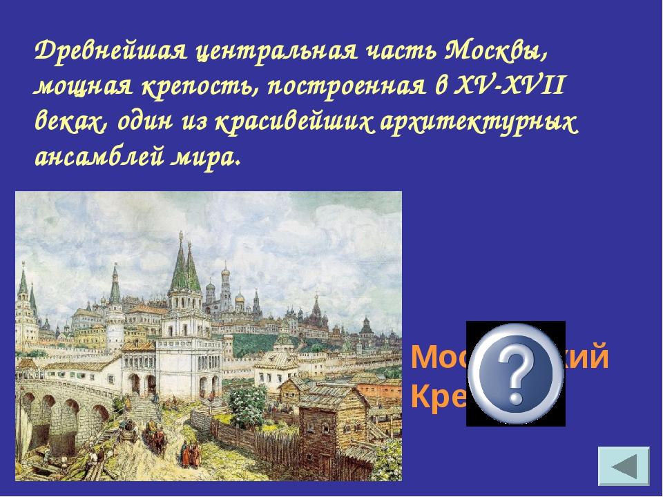 Древнейшая центральная часть Москвы, мощная крепость, построенная в XV-XVII в...