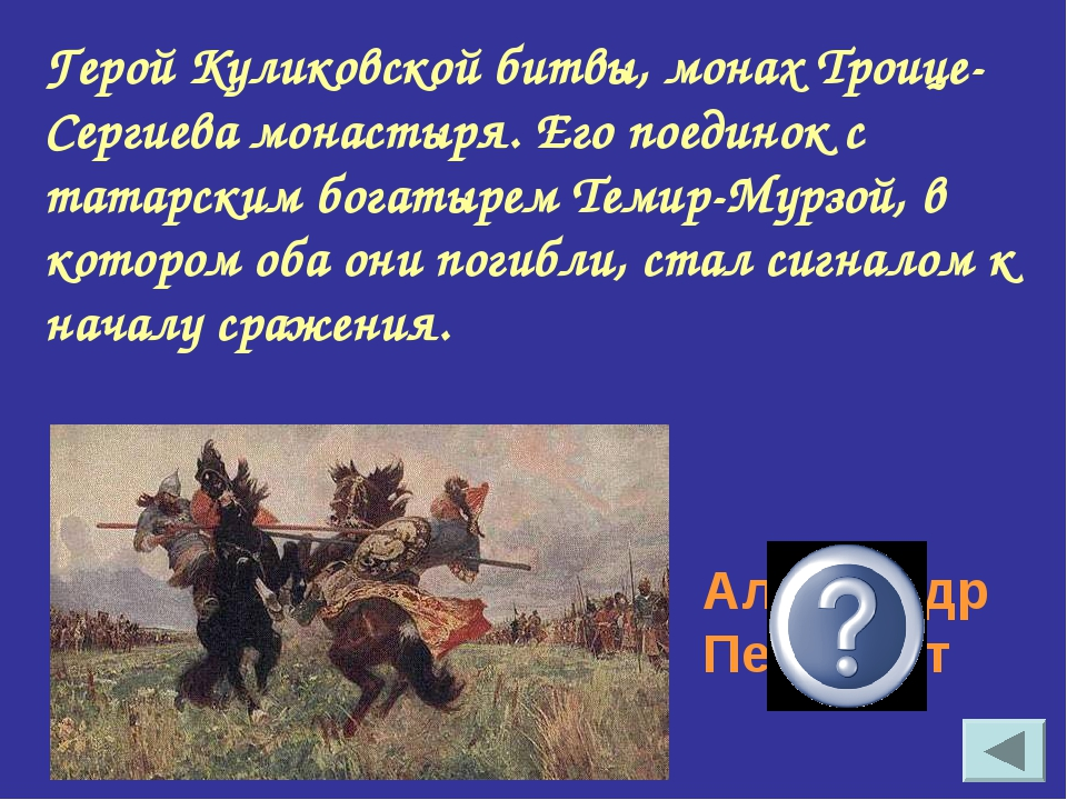 Герой Куликовской битвы, монах Троице-Сергиева монастыря. Его поединок с тата...