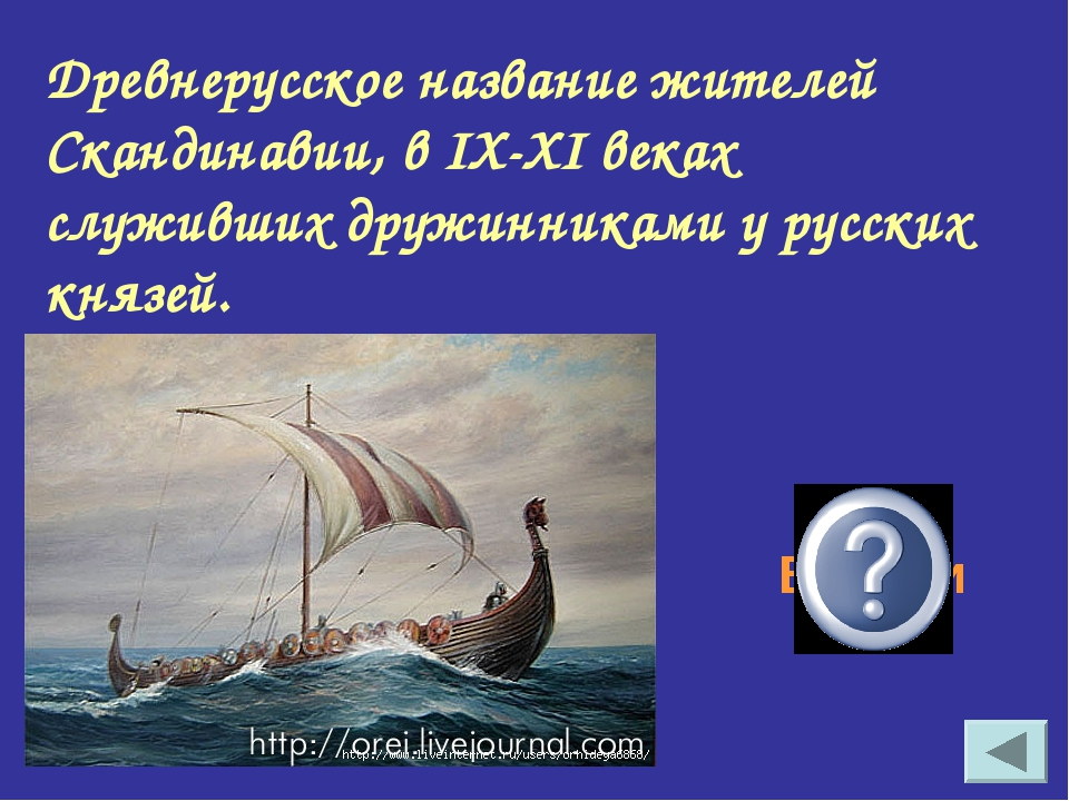 Древнерусское название жителей Скандинавии, в IX-XI веках служивших дружинник...