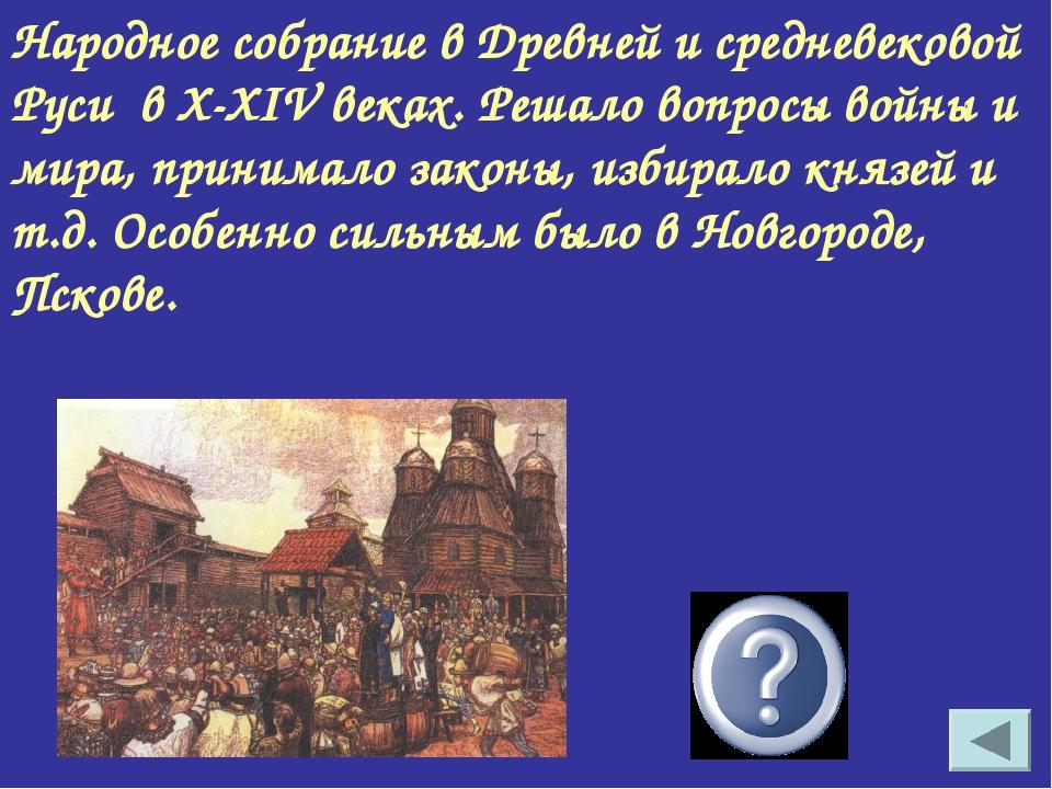Народное собрание в Древней и средневековой Руси в X-XIV веках. Решало вопрос...