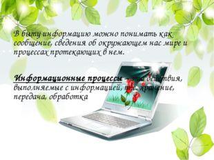 В быту информацию можно понимать как сообщение, сведения об окружающем нас ми