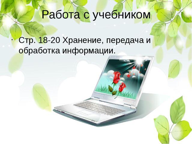 Работа с учебником Стр. 18-20 Хранение, передача и обработка информации.