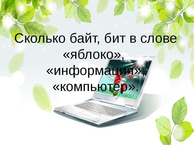 Сколько байт, бит в слове «яблоко», «информация», «компьютер».