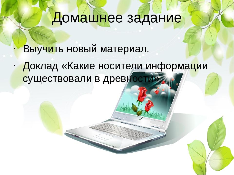 Домашнее задание Выучить новый материал. Доклад «Какие носители информации су...