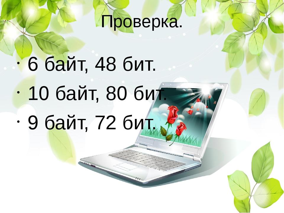 Проверка. 6 байт, 48 бит. 10 байт, 80 бит. 9 байт, 72 бит.
