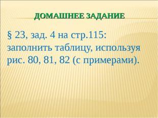 ДОМАШНЕЕ ЗАДАНИЕ § 23, зад. 4 на стр.115: заполнить таблицу, используя рис. 8