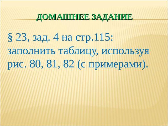 ДОМАШНЕЕ ЗАДАНИЕ § 23, зад. 4 на стр.115: заполнить таблицу, используя рис. 8...
