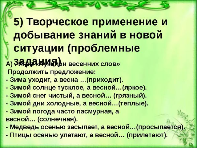 5) Творческое применение и добывание знаний в новой ситуации (проблемные зад...