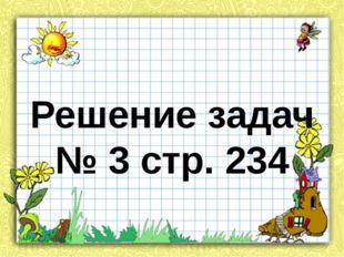 Решение задач № 3 стр. 234