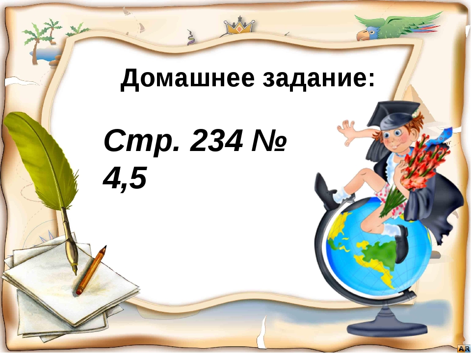 Домашнее задание: Стр. 234 № 4,5