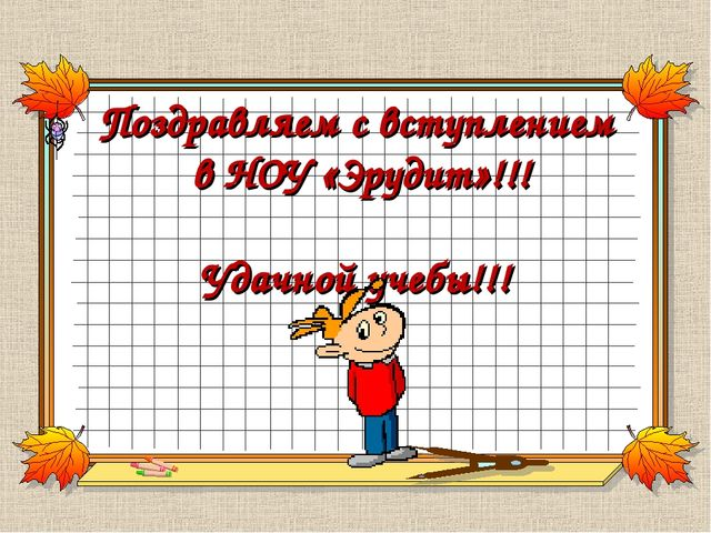 Поздравляем с вступлением в НОУ «Эрудит»!!! Удачной учебы!!!