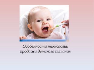 Особенности технологии продажи детского питания