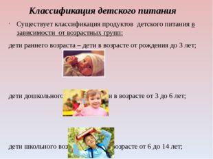 Классификация детского питания Существует классификация продуктов детского пи