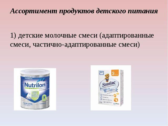 Ассортимент продуктов детского питания 1) детские молочные смеси (адаптирован...