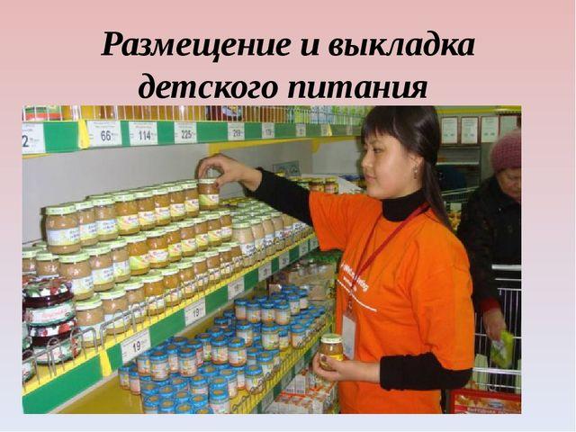 Размещение и выкладка детского питания