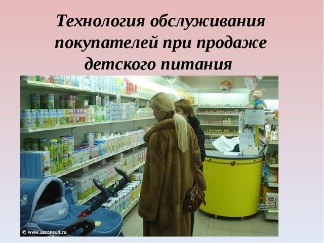 Технология обслуживания покупателей при продаже детского питания
