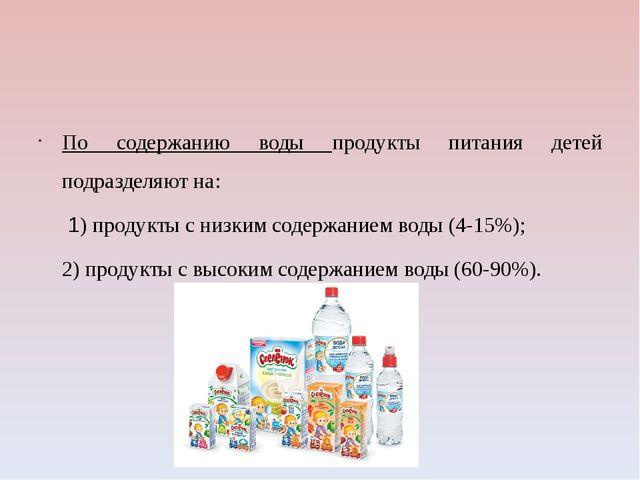 По содержанию воды продукты питания детей подразделяют на: 1) продукты с низ...