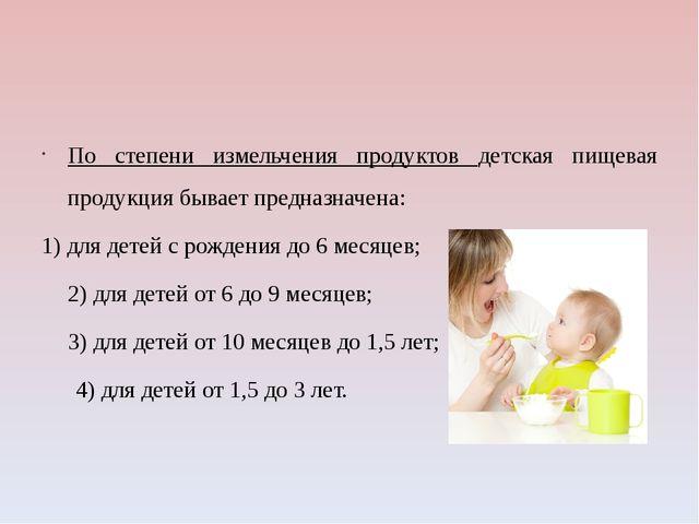 По степени измельчения продуктов детская пищевая продукция бывает предназнач...