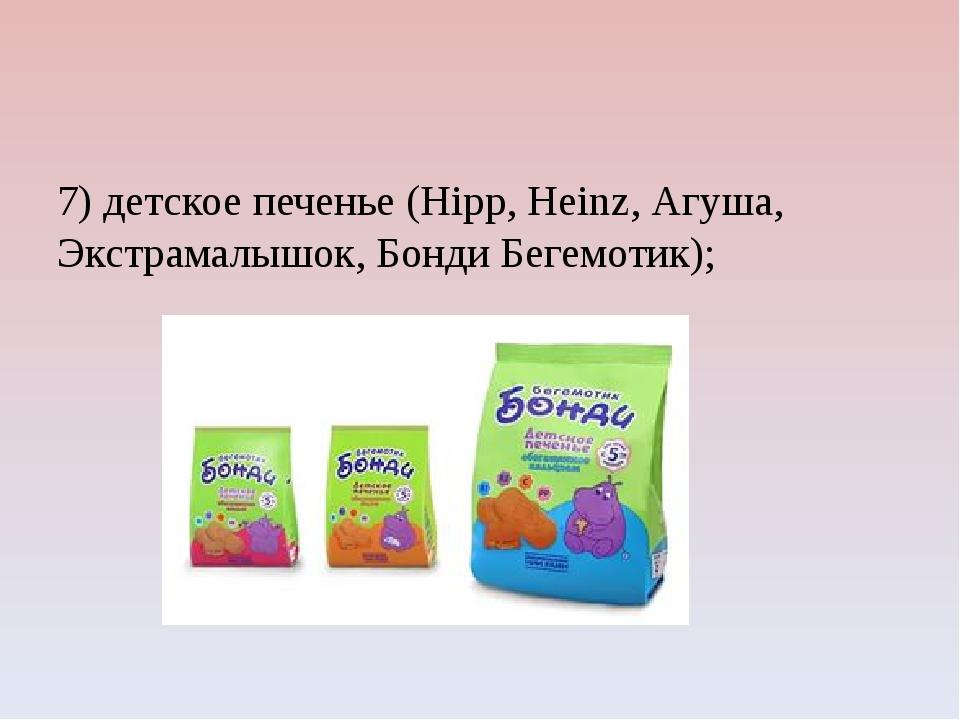 7) детское печенье (Hipp, Heinz, Агуша, Экстрамалышок, Бонди Бегемотик);