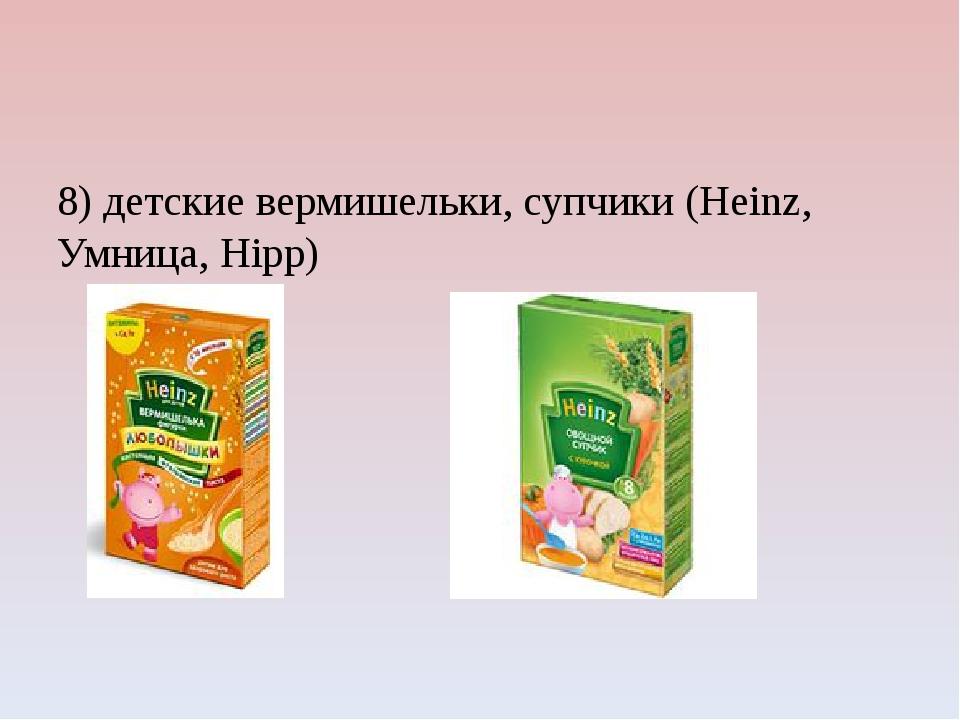 8) детские вермишельки, супчики (Heinz, Умница, Hipp)