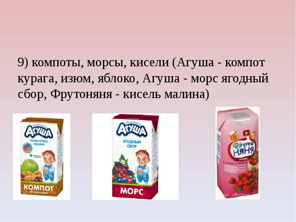 9) компоты, морсы, кисели (Агуша - компот курага, изюм, яблоко, Агуша - морс...