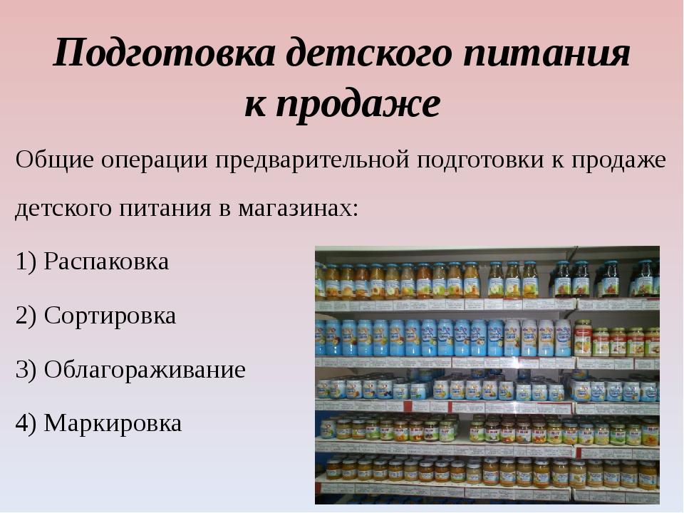 Подготовка детского питания к продаже Общие операции предварительной подготов...