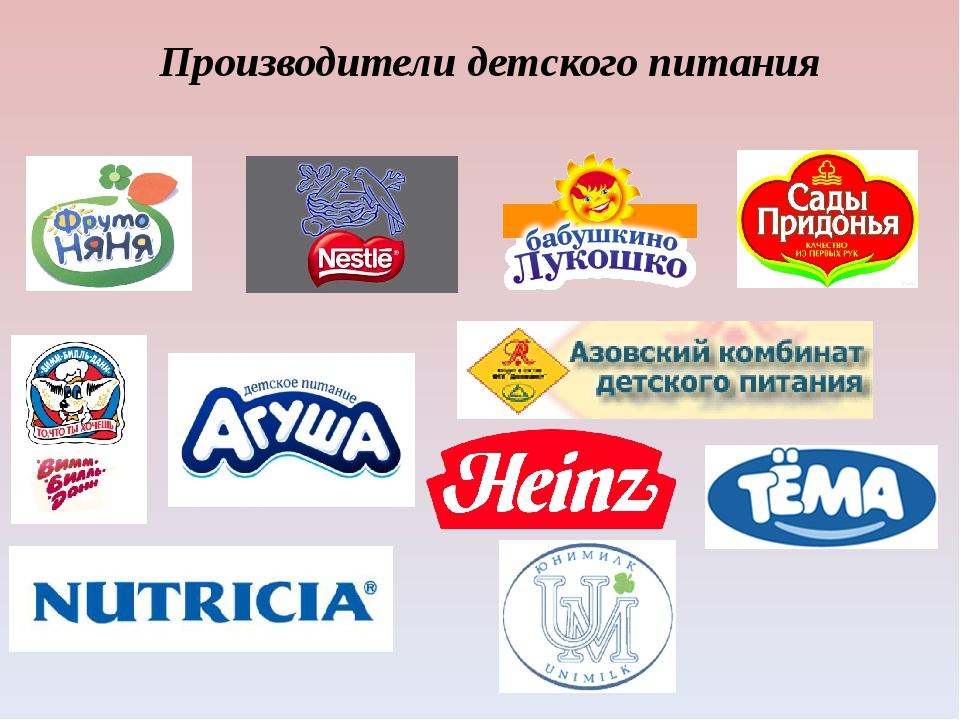 Производители детского питания