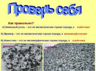 Как правильно? А) Каменный уголь – это не магматическая горная порода, а осад