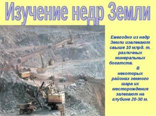 Ежегодно из недр Земли извлекают свыше 10 млрд. т. различных минеральных бога
