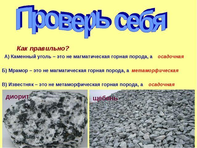 Как правильно? А) Каменный уголь – это не магматическая горная порода, а осад...