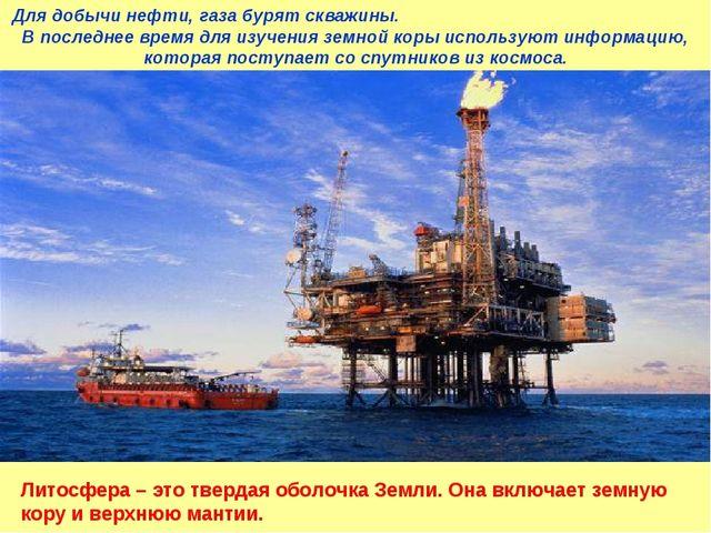 Для добычи нефти, газа бурят скважины. В последнее время для изучения земной...