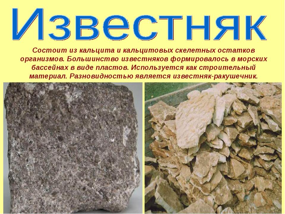 Состоит из кальцита и кальцитовых скелетных остатков организмов. Большинство...