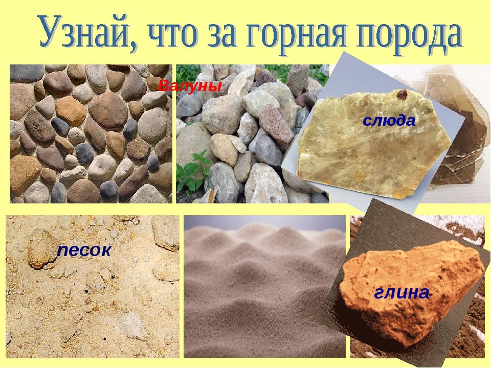 Валуны слюда песок глина