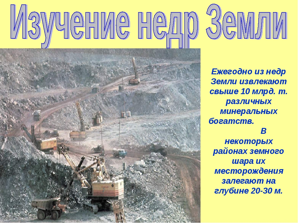 Ежегодно из недр Земли извлекают свыше 10 млрд. т. различных минеральных бога...