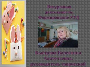 Внеурочная деятельность, Формирование УУД Быстрова Валентина Анатольевна, рук