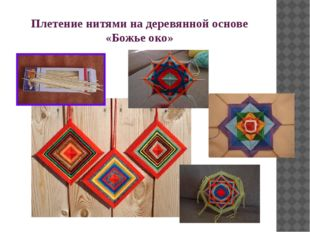 Плетение нитями на деревянной основе «Божье око»