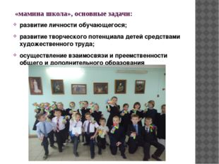 «мамина школа», основные задачи: развитие личности обучающегося; развитие тв