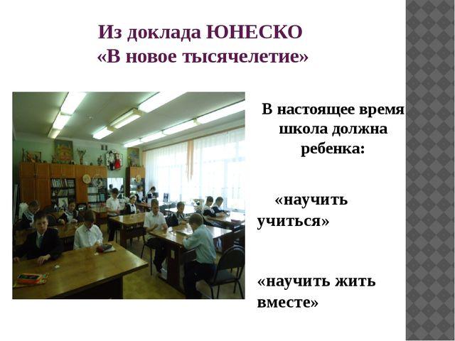 Из доклада ЮНЕСКО «В новое тысячелетие» В настоящее время школа должна ребенк...