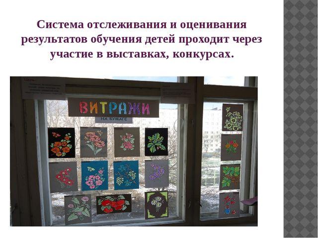 Система отслеживания и оценивания результатов обучения детей проходит через у...