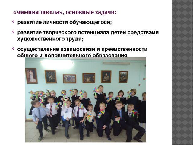 «мамина школа», основные задачи: развитие личности обучающегося; развитие тв...