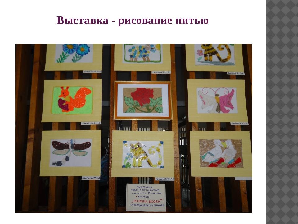 Выставка - рисование нитью