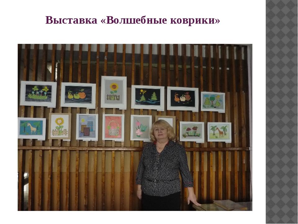 Выставка «Волшебные коврики»