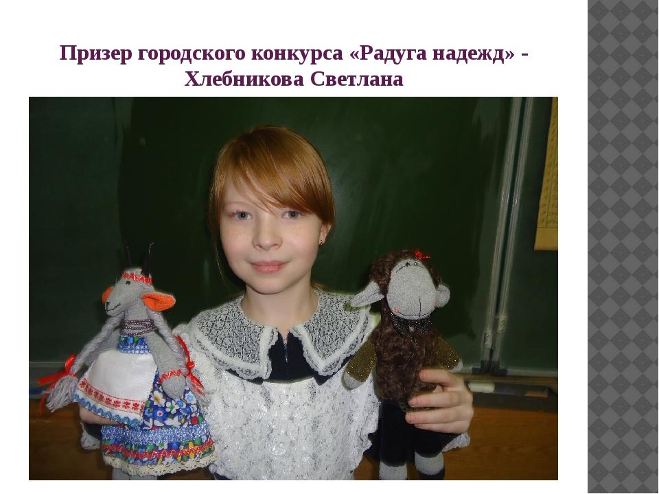 Призер городского конкурса «Радуга надежд» - Хлебникова Светлана