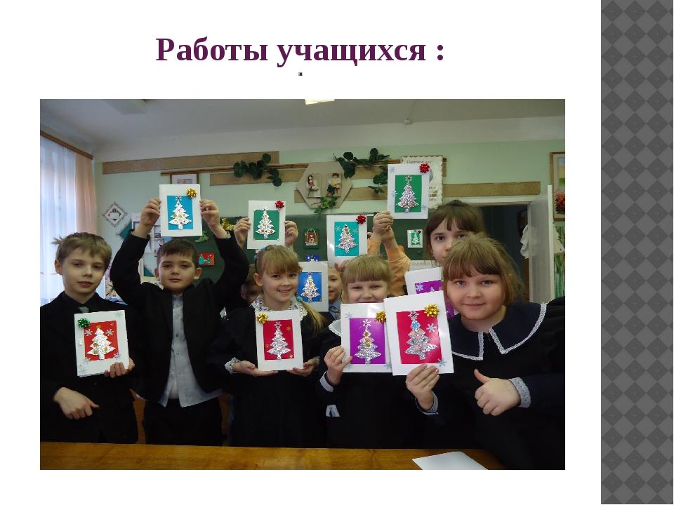 Работы учащихся :