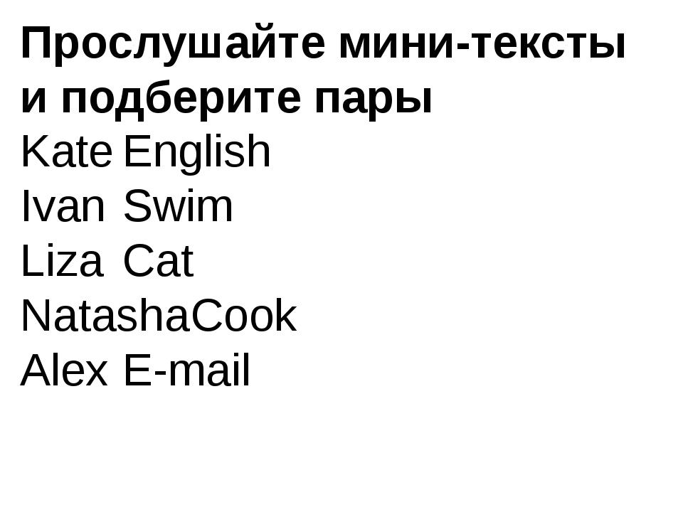 Прослушайте мини-тексты и подберите пары KateEnglish IvanSwim LizaCat Nata...