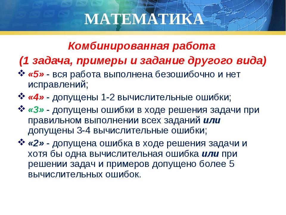МАТЕМАТИКА Комбинированная работа (1 задача, примеры и задание другого вида)...