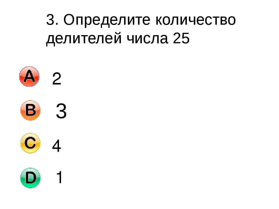 3. Определите количество делителей числа 25 2 4 1 3