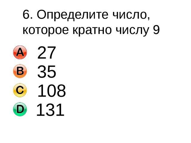 6. Определите число, которое кратно числу 9 27 35 108 131